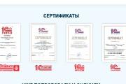 Внесу правки на лендинге.html, css, js 107 - kwork.ru