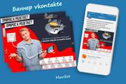 Креативы, баннеры для рекламы FB, insta, VK, OK, google, yandex 166 - kwork.ru