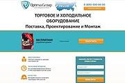 Скопирую Landing Page, Одностраничный сайт 194 - kwork.ru