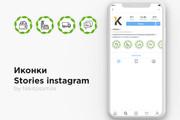 Сделаю 5 иконок сторис для инстаграма. Обложки для актуальных Stories 53 - kwork.ru