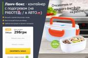 Копия товарного лендинга плюс Мельдоний 76 - kwork.ru