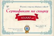 Изготовлю шаблон диплома, сертификата или грамоты 25 - kwork.ru