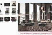 Ресайз фото. Уменьшение веса картинки без потери качества 25 - kwork.ru