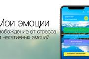 Создам мобильное приложение под iOS любой сложности 23 - kwork.ru