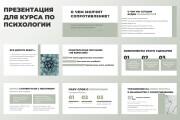 Создам презентацию pdf, PowerPoint 52 - kwork.ru