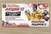 Сделаю ВЕБ баннер любой тематики 117 - kwork.ru