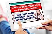 Создам качественный статичный веб. баннер 35 - kwork.ru