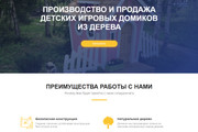 Landing Page с 0 + дизайн 204 - kwork.ru