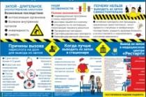 Создам инфографику 48 - kwork.ru