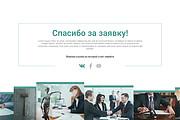 Дизайн сайта PSD 71 - kwork.ru