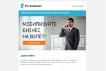 Html письмо шаблон для E-mail емайл рассылки. Дизайн и верстка 103 - kwork.ru