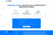Дизайн страницы сайта для верстки в PSD, XD, Figma 80 - kwork.ru