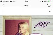 Сделаю заглушки для Инстаграм и ART аватарку 11 - kwork.ru