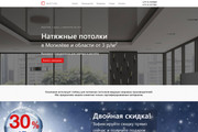 Адаптивный лендинг на cms Joomla 57 - kwork.ru
