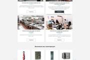 Дизайн любой страницы сайта + бонусы 142 - kwork.ru