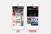 Адаптация сайта под все разрешения экранов и мобильные устройства 118 - kwork.ru