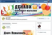 Оформлю группу ВК - обложка, баннер, аватар, установка 150 - kwork.ru