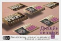 Стильный дизайн визитки 7 - kwork.ru
