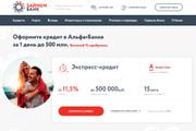 Профессионально и недорого сверстаю любой сайт из PSD макетов 155 - kwork.ru