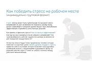 Красиво, стильно и оригинально оформлю презентацию 291 - kwork.ru