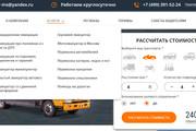 Доработка и исправления верстки. CMS WordPress, Joomla 165 - kwork.ru