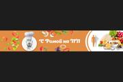 Оформление youtube канала 183 - kwork.ru