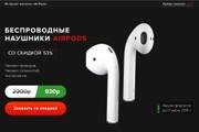 Копия товарного лендинга плюс Мельдоний 103 - kwork.ru