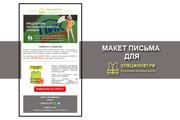 Создам html письмо для e-mail рассылки -адаптация + дизайн 72 - kwork.ru
