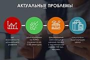 Исправлю дизайн презентации 141 - kwork.ru