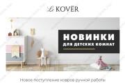 Html-письмо для E-mail рассылки 139 - kwork.ru