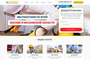 Копия сайта, landing page + админка и настройка форм на почту 113 - kwork.ru
