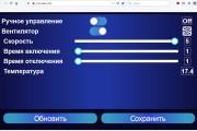Разработаю код для устройства на основе плат Arduino и NodeMCU ESP12 37 - kwork.ru