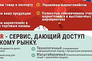 Сделаю яркие баннеры 71 - kwork.ru
