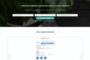 Скопирую одностраничный сайт, лендинг 62 - kwork.ru