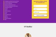 Landing Page с 0 + дизайн 205 - kwork.ru
