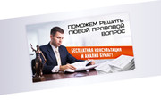Создам 3 уникальных рекламных баннера 162 - kwork.ru
