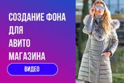 Фон для магазина на Авито. ру 311 - kwork.ru