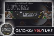 Шапка для Вашего YouTube канала 168 - kwork.ru