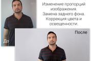 Удаление фона, дефектов, объектов 122 - kwork.ru