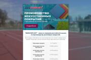 Html-письмо для E-mail рассылки 197 - kwork.ru