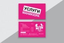 Разработаю макет визитки 157 - kwork.ru