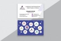 Разработаю макет визитки 136 - kwork.ru