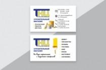 Разработаю макет визитки 118 - kwork.ru