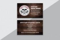 Разработаю макет визитки 114 - kwork.ru