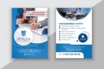 Разработаю макет визитки 111 - kwork.ru