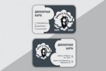Разработаю макет визитки 107 - kwork.ru