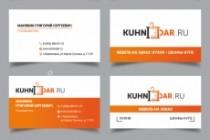 Разработаю макет визитки 183 - kwork.ru