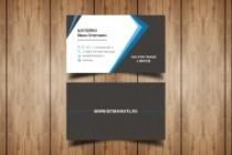Разработаю макет визитки 177 - kwork.ru