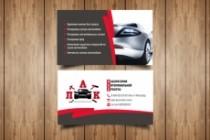 Разработаю макет визитки 165 - kwork.ru