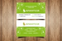 Разработаю макет визитки 169 - kwork.ru
